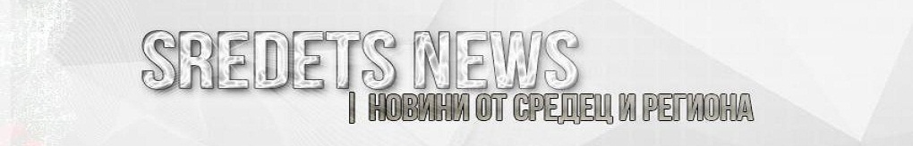 sredec-news