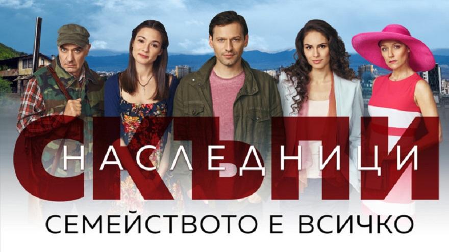 """Най-мащабният български сериал """"Скъпи наследници"""" започва по bTV на 15"""
