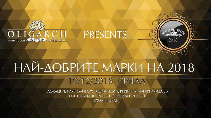 За седма поредна година в София ще бъдат отличени най-добрите