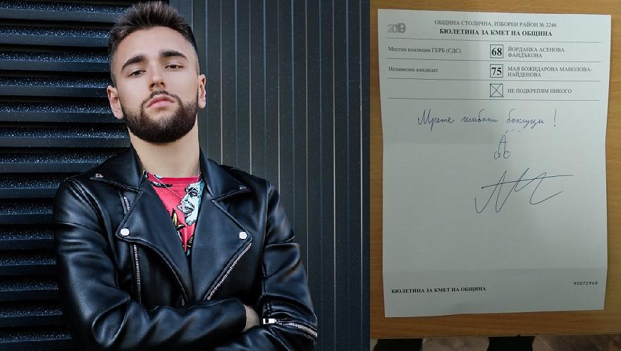 Младият певец Andy навлече гнева на стотици свои приятели в